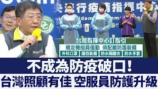 空服員防護升級!陳時中:裝備比照風險區醫護|新唐人亞太電視|20200330