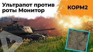 КОРМ2. УЛЬТРАПОТ против роты Монитор.