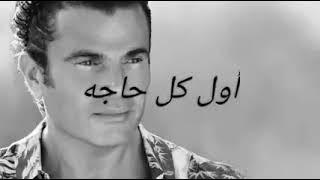 Amr diab - Awl Kol 7aga & عمرو دياب - أول كل حاجه 2017