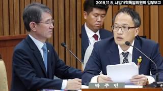 [박주민 사이다] 법원행정처가 특별재판부 법안에 대한 …