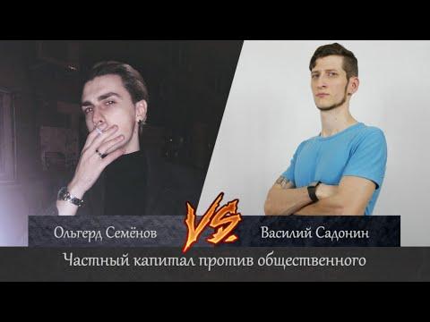 Ольгерд Семёнов vs Василий Садонин. Частный капитал vs Общественный