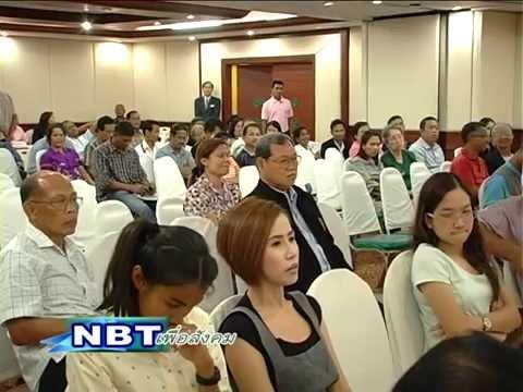 NBT เพื่อสังคม ตอน ประมูลทรัพย์ฯบังคับคดี