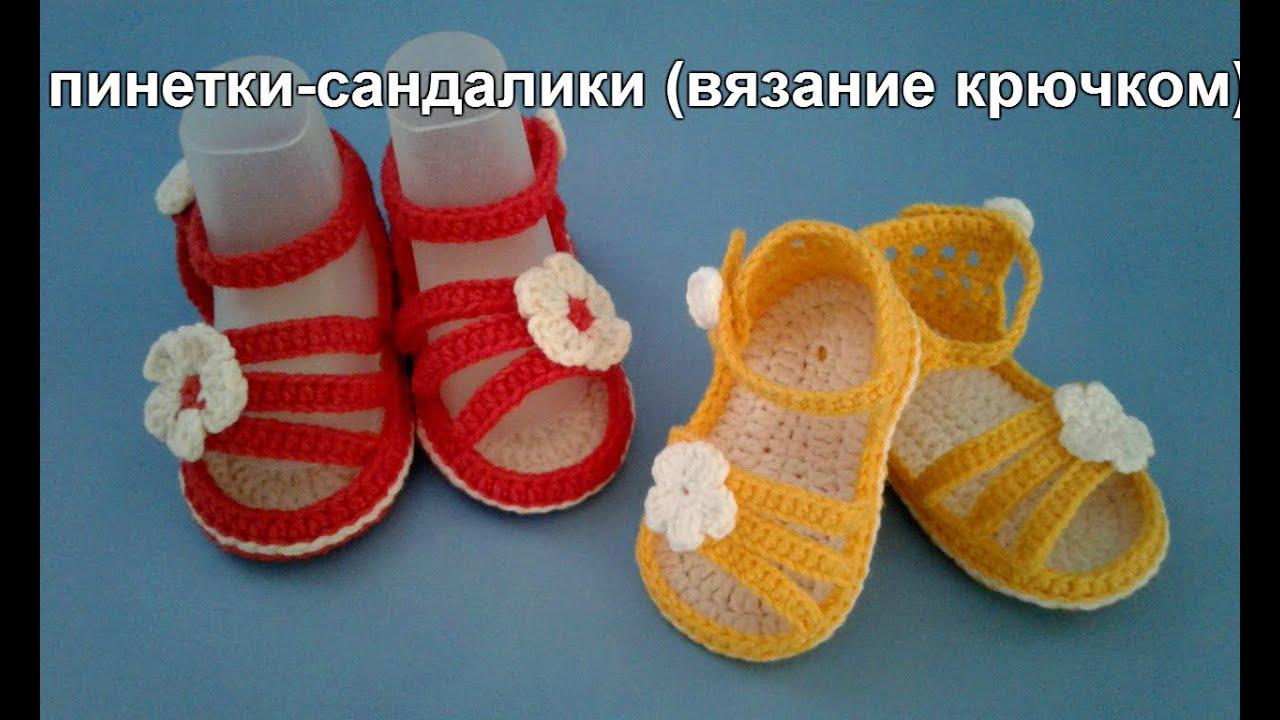 пинетки сандалики вязание крючкомbooties Sandals Knitting By