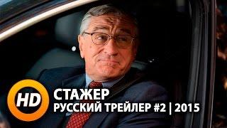 Стажер / The Intern - Русский трейлер #2 (2015)