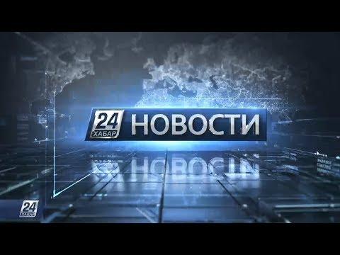 Выпуск новостей 20:00