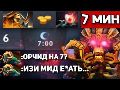 видео: ОРЧИД НА 7 МИНУТЕ   clinkz dota 2
