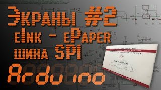 Arduino - Экраны #2 - Электронная бумага и SPI шина - EP7