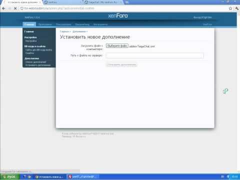 Установка приложения (My-Xenforo.Ru)