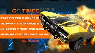 GS Times [ИГРЫ] #91. Next Car Game, Star Citizen, Assassin's Creed: Identity (игровые новости)