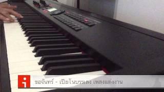 ขอจันทร์ - เปียโนบรรเลง เพลงแต่งงาน