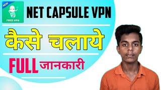 Net Capsule App Kaise Use Kare | Net Capsule VPN | Net Capsule App | Net Capsule | Arman Ansari screenshot 2