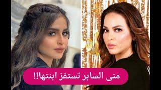 منى السابر تعاقب ابنتها في العيد !! و حلا الترك حزينة وتسترجع طفولتها في فيديو نادر ..