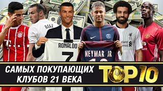 ТОП-10 самых покупающих команд в XXI веке