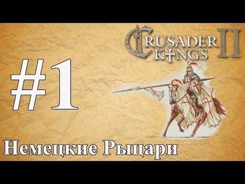 Прохождение Crusader Kings 2【Немецкие Рыцари】 #1