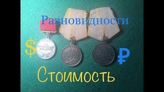 Медаль «За боевые заслуги» КВАДРОКОЛОДКА/ РАЗНОВИДНОСТИ