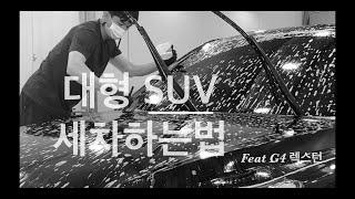 대형 SUV 셀프세차하는 법 (Feat : G4렉스턴)
