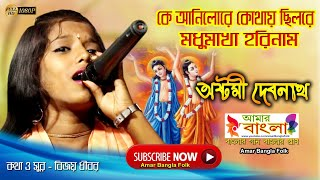 কে আনিলোরে কোথায় ছিলরে মধুমাখা হরিনাম || অষ্টমী দেবনাথ || Astami Debnath || Folk Song || Full HD