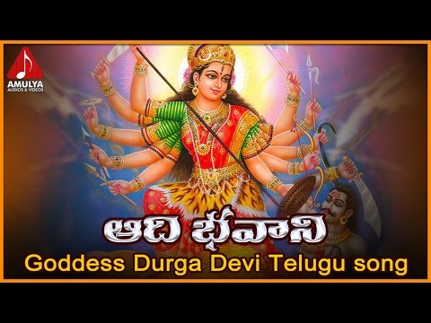Goddess Durga Devi Telugu Songs | Aadi Bhavani Devotional Song | Amulya Audios And Videos