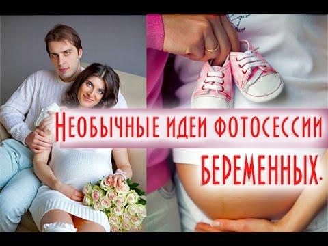 Необычные идеи для беременных
