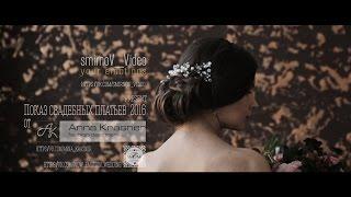 Новая Коллекция Свадебных платьев от А. Краснер