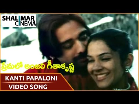 Premalo Anjali Geeta Krishna Movie || Kanti Papaloni Video Song || Vineeth, Sandhya, Jayaram, Laya
