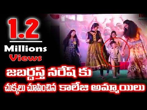 జబర్దస్త్ నరేష్ కు చుక్కలు చూపించిన కాలేజీ అమ్మాయిలు II jabardast naresh dance with college girls .