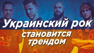 МОТАНКА: украинцы на мировой арене Heavy Metal