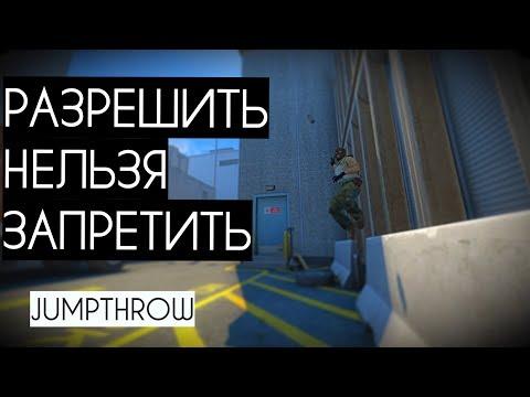 ВСЁ ПРО JUMPTHROW — Cамый полезный бинд для гранат в CS:GO