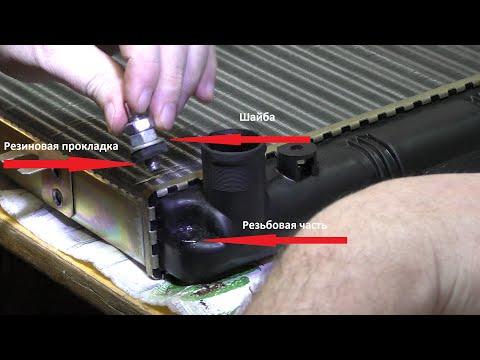 Как отремонтировать патрубок радиатора при помощи концевика от сигналки.