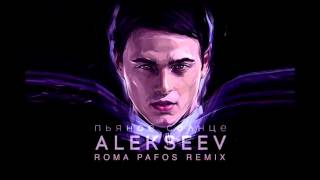 Alekseev Пьяное Солнце Roma Pafos Remix