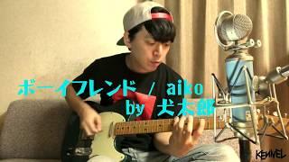 aiko『ボーイフレンド』by 犬太郎     俺のCovers Vol.3