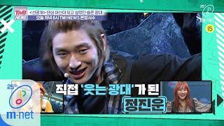 Mnet TMI NEWS [선공개] 금지 영상으로 박제된 ♬춤신춤왕♬ 200408 EP.36
