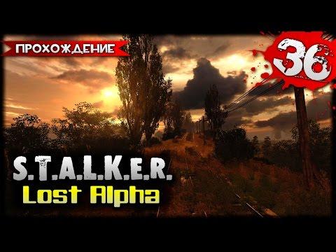 S.T.A.L.K.E.R.: Lost Alpha прохождение часть 36 - Лаборатория Х-7