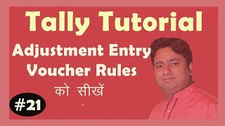 Day 13-How to do Adjustment Entry in Tally Erp 9 in hindi by Manoj Sir on Self Adhyan Guruji channel