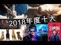 2018我的年度十大電影!