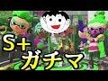 【スプラトゥーン2】S+最高峰ガチマッチ~銀モデ特訓する【ツトッキー】