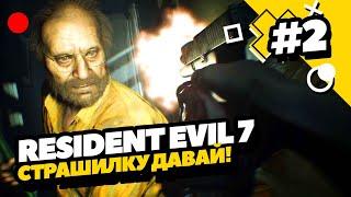 Больше, чем хоррор ► Resident Evil 7 ► Прохождение игры
