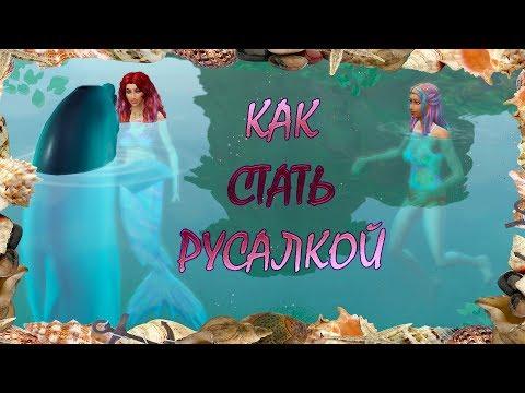 The Sims 4/Как стать русалкой/