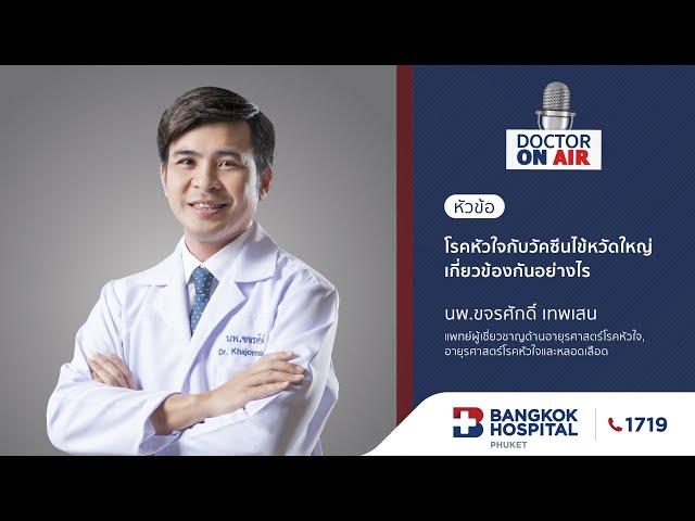 Doctor On Air | ตอน โรคหัวใจกับวัคซีนไข้หวัดใหญ่ เกี่ยวข้องกันอย่างไร โดย นพ.ขจรศักดิ์ เทพเสน