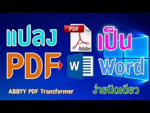ABBYY PDF Transformer+  แปลงไฟล์ PDF เป็น Word ง่ายนิดเดียว