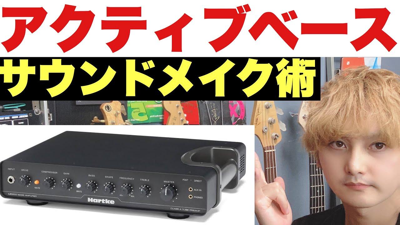 Hartke LX5500をアクティブベースで音作り!