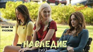 Наследие 2 сезон 7 серия / Legacies 2x07 / Русское промо