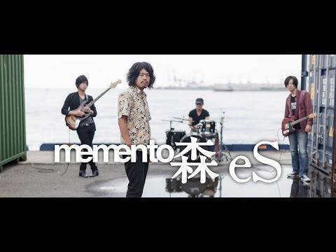 memento森『eS』MV
