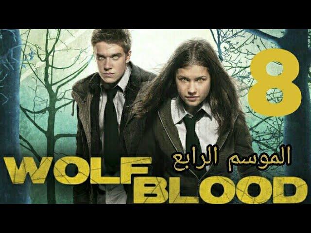 مسلسل المستذئبين wolfblood الموسم 4 الحلقة 8 كاملة مترجمة