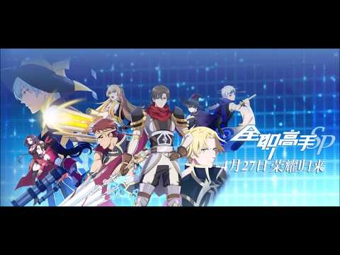 [OST]The King's Avatar OVA — Glory rises again (instrumental)
