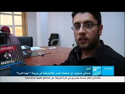 Tadreft Libyan Amazigh newspaper [France 24]