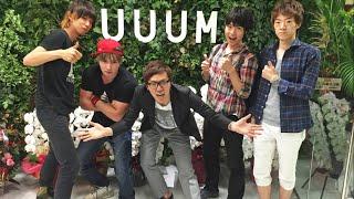 UUUMの新オフィスにYouTuber集結! thumbnail