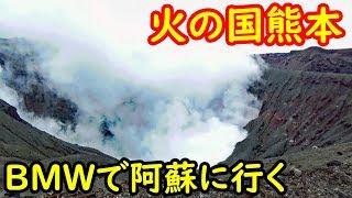 (20)高級外車で阿蘇山をドライブする 【東海道山陽九州】11/10-101