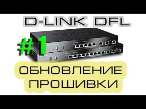 Обновление прошивки DLink DFL 260E/860E/1660/2560.