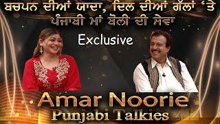 Punjabi Actress /Singer - Amar Noorie ਦੇ ਪਿਆਰ ਦੀ ਕਹਾਣੀ, 13 ਸਾਲ ਦੀ ਉਮਰ 'ਚ ਹੋਈ ਸਰਦੂਲ ਨਾਲ ਪਹਿਲੀ ਮੁਲਾਕਾਤ